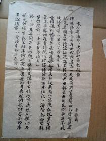 湘潭李寿冈先生毛笔诗稿《怀人寄海外.次李知其教授韵》