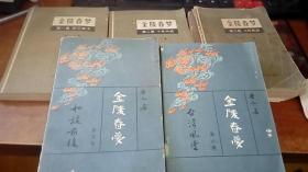 金陵春梦[第五集台湾风云] 有划线