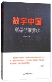 数字中国领导干部读本