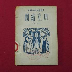 中国人民文艺丛书:团结立功  1950年校订三版