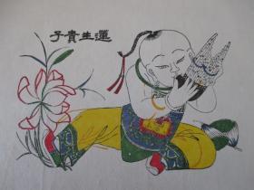 木板套色年画 莲生贵子一幅 尺寸25*17厘米
