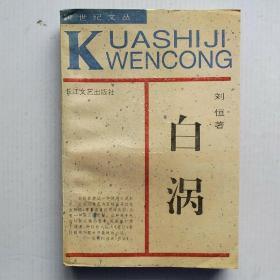 《白涡》 (跨世纪文丛)刘恒著作