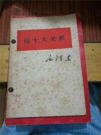 三册合订本:论十大关系、彻底批判四人帮掀起普及大寨县运动的新高潮、伟大的历史性胜利