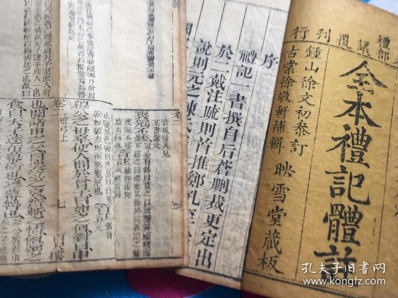 《全体礼记体注》此书由苕溪范紫登、钟山徐文初、古棠徐敬轩三人定稿、补辑、参订成书。