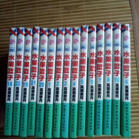 水果篮子(1-23册中缺12存22册合售)