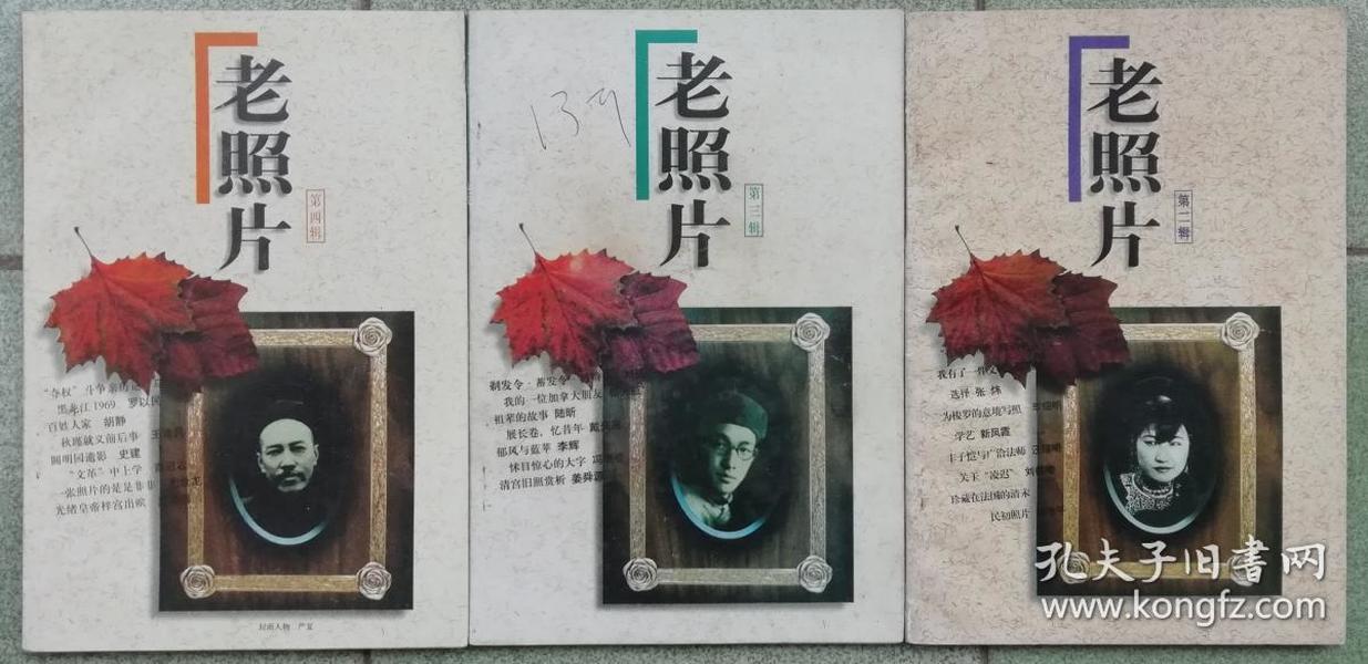 旧书85品正版 老照片 第二、三、四辑 1997山东画报社 3本价