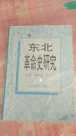 东北革命史研究