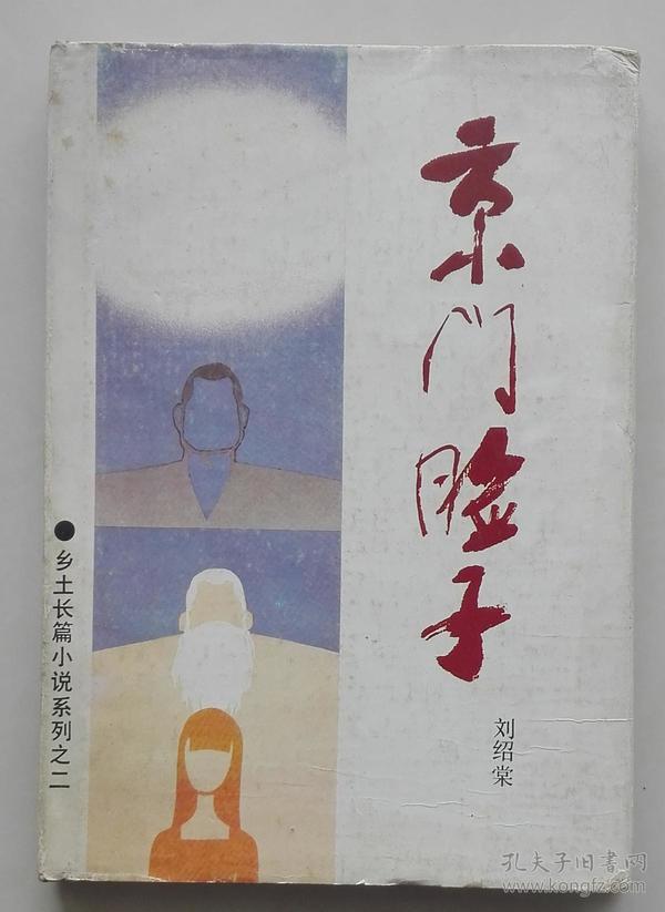 京门脸子(硬精装,刘绍棠签名钤印本)