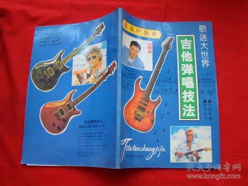 吉他弹唱技法 歌迷大世界