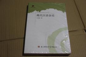 现代汉语杂论