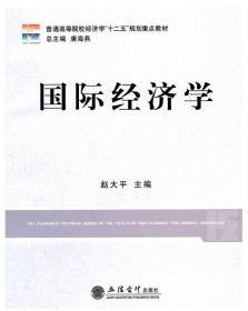 (教)经济学(赵大平)