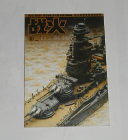 手工军事模型系列:战火2005年2