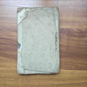 手抄本【9】     线装古籍  手钞本       皮纸手写    汉字书法   字体优美流畅  纸捻装订