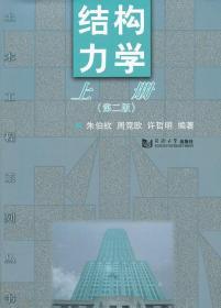 结构力学(第二版)(上册)