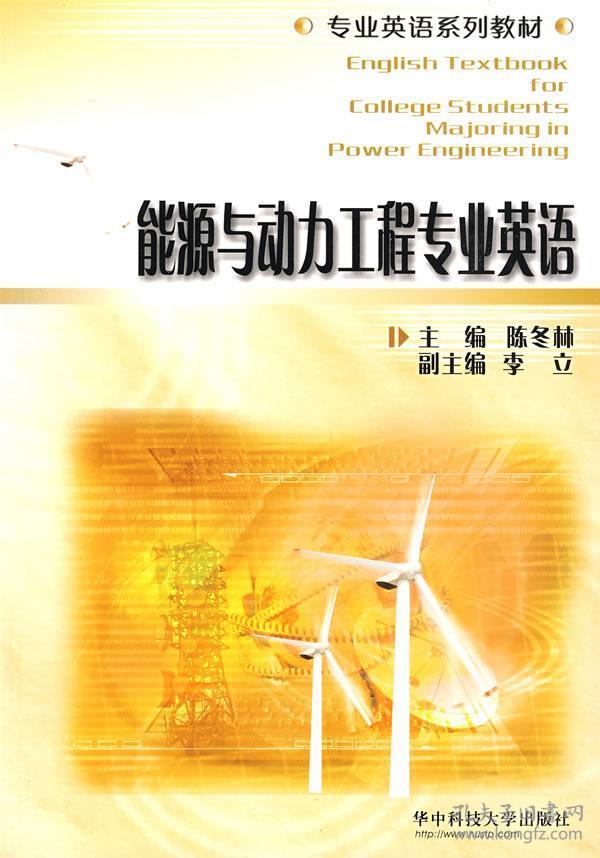 能源与动力工程专业英语