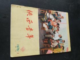 陕西青年(1976-3)(试刊)