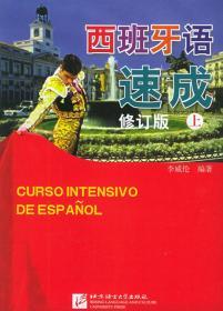 西班牙语速成上册