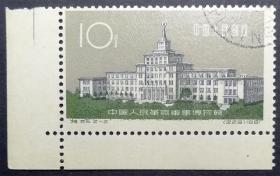 特45军事博物馆(2-2)原胶盖销上品带直角边邮票