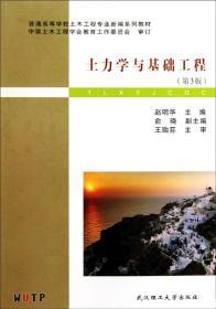 土力学与基础工程(第3版)