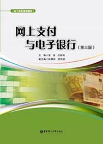 网上支付与电子银行