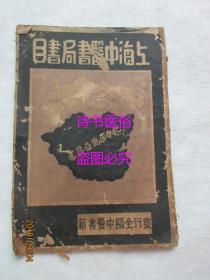 上海中医书局书目(民国)