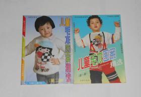 儿童毛衣图案精选第一二集  1994年