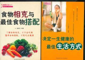 食物相克与最佳食物搭配、决定一生健康的最佳生活方式(05年1版1印/插图本)篇目见书影/共二本