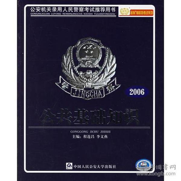 公共基础知识(2006)——公安机关录用人民警察考试推荐用书