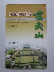 南中国碣石-玄武山 (小16开)