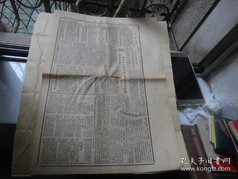 1951年4月20日小报《宣传员》8开1页2版    镇压反革命等内容