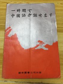 中华民国61年台湾银来图书出版公司初版发行日文学习书籍《一时间で中国语が话せます》一册 郑俊汉著