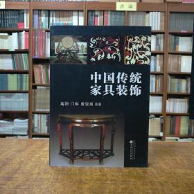 中国传统家具装饰