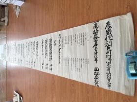 天保三年(1832年)日本手书《御免状-御年贡纳割付之事》文书长卷,长度3.17米