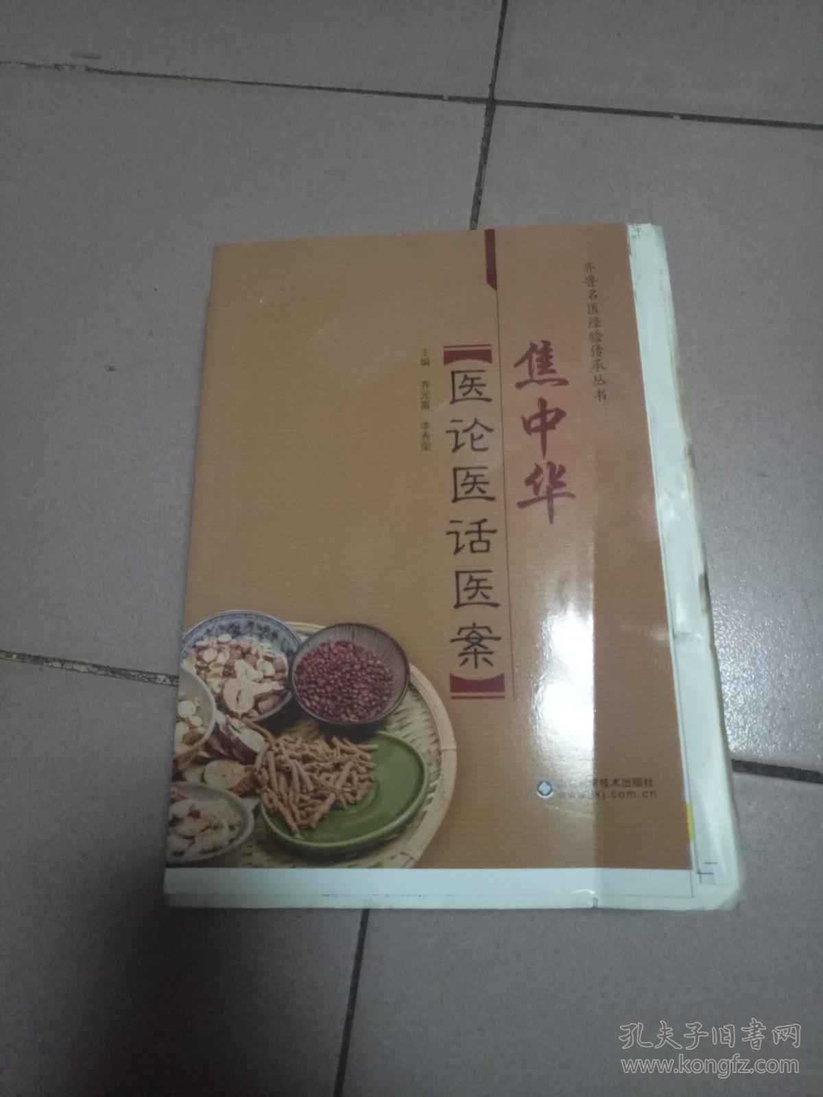 焦中华医论医话医案【毛边书·16开本·2014