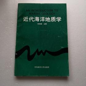 近代海洋地质学