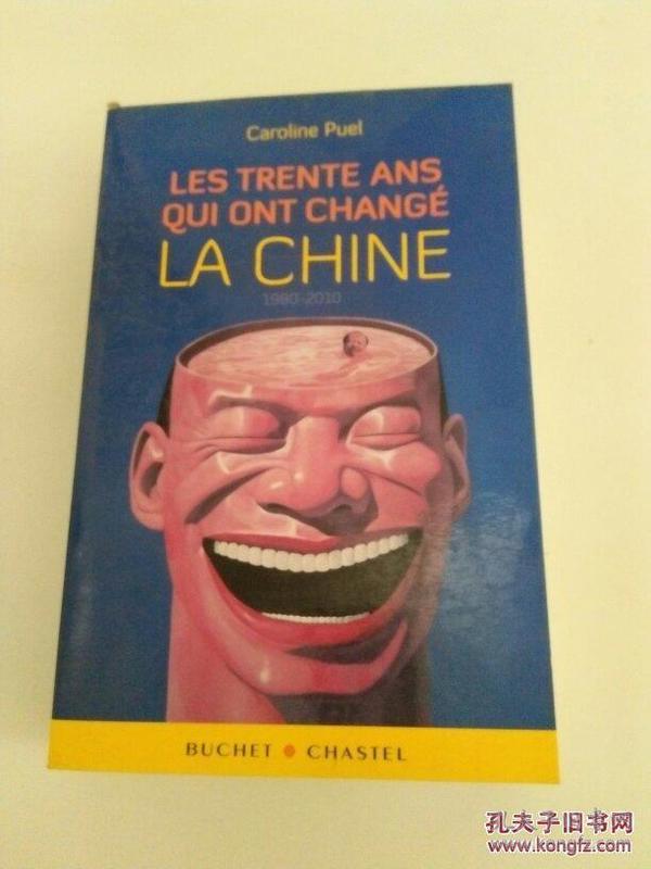 Les trente ans qui ont changé la Chine(1980-2010)【法文原版】改变中国的30年(1980-2010)------内有不少照片