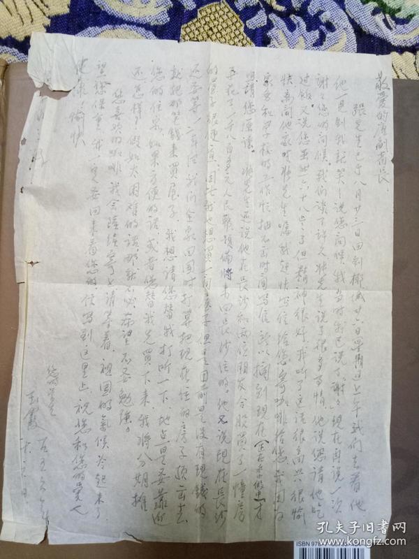1956年唐生智学生玉霞写给唐生智的信
