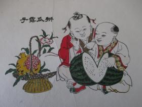木板套色年画 掰瓜露子一幅 尺寸25*17厘米