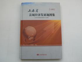 山西省县域经济发展地图集(太原卷)仅印500册