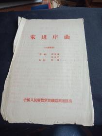 60年代  中国人民解放军前线话剧团演出     东进序曲