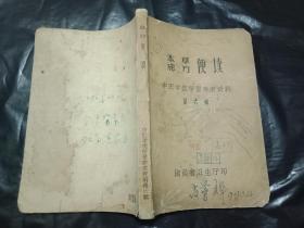 中医学徒学习参考资料第六辑《本草成方便读》书品如图   内容完整