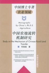 现货正版-中国农地流转机制研究 中国博士专著农业领域_车裕斌著 (2004年版8月1版1印)中国农业