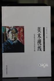 美术视线  沙耆诞辰百年艺术研究专辑