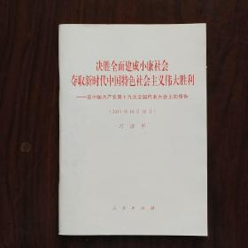 决胜全面建成小康社会 夺取新时代中国特色社会主义伟大胜利——在中国共产党第十九次全国代表大会上的报告 (2017年10月18日)