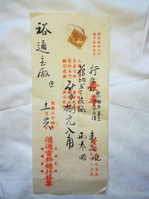 民国时期贴税票上海商号精美发票 (1)