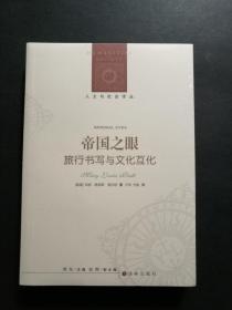 帝国之眼:旅行书写与文化互化(全新未开封)