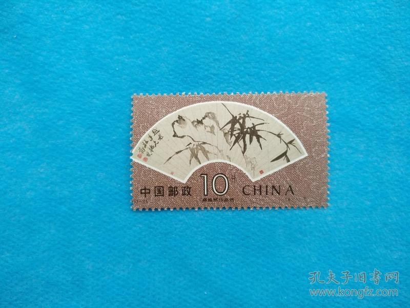 1993-15郑板桥 10分1枚 移位 保真(邮票)
