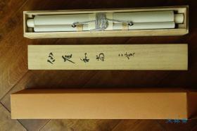 茶道挂轴 复刻 仙崖和尚 《二黄》 限88套7万日元 日本禅宗书法