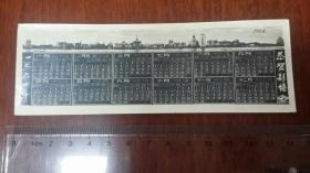 1964上海外滩全景横长型照片纸年历片。十四点五乘五,背面三中队至政委同志的祝贺文字