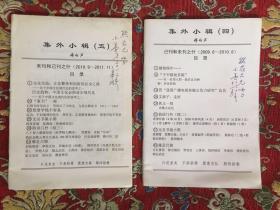湖南日报原总编辑傅白芦 签赠本:集外小辑(四、五二册合售,均为签赠本、自印本)
